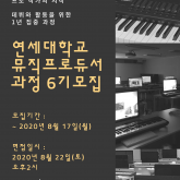 6기 연세대학교 뮤직프로듀서과정 신입생 모집