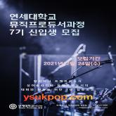 7기 연세대학교 뮤직프로듀서과정 신입생 모집