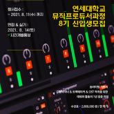 8기 연세대학교 뮤직프로듀서과정 신입생 모집